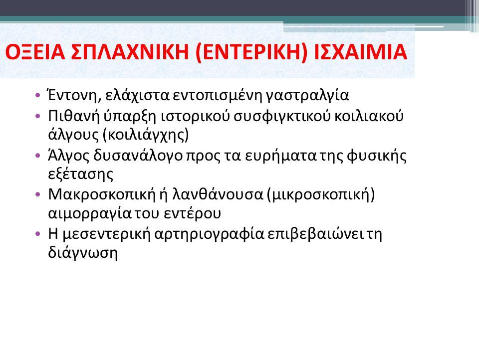 ΟΞΕΙΑ ΣΠΛΑΧΝΙΚΗ (ΕΝΤΕΡΙΚΗ) ΙΣΧΑΙΜΙΑ