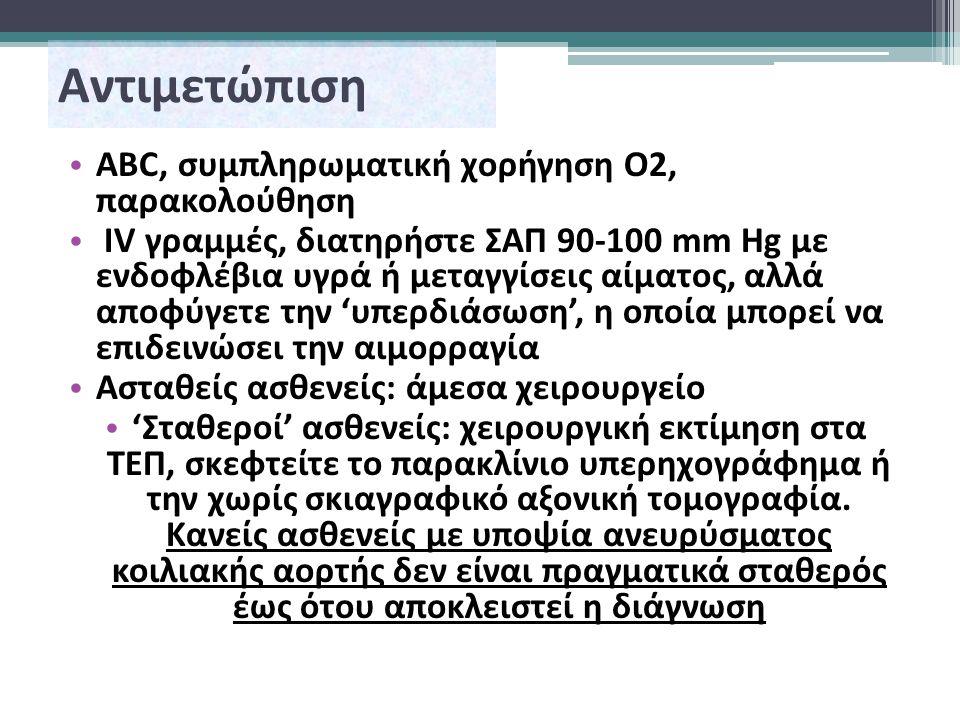 Αντιμετώπιση ABC, συμπληρωματική χορήγηση Ο2, παρακολούθηση