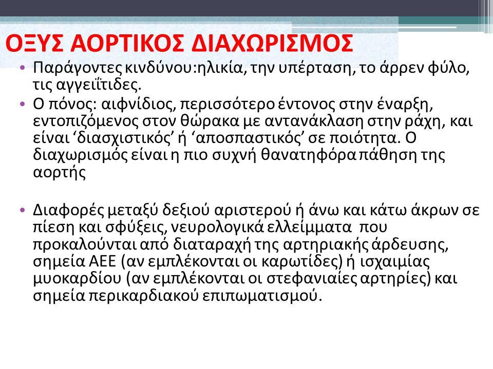 ΟΞΥΣ ΑΟΡΤΙΚΟΣ ΔΙΑΧΩΡΙΣΜΟΣ