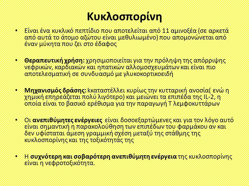 Κυκλοσπορίνη