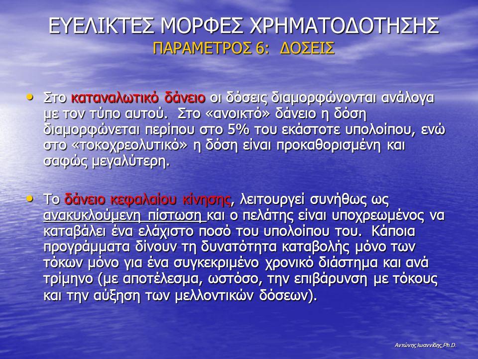 ΕΥΕΛΙΚΤΕΣ ΜΟΡΦΕΣ ΧΡΗΜΑΤΟΔΟΤΗΣΗΣ ΠΑΡΑΜΕΤΡΟΣ 6: ΔΟΣΕΙΣ