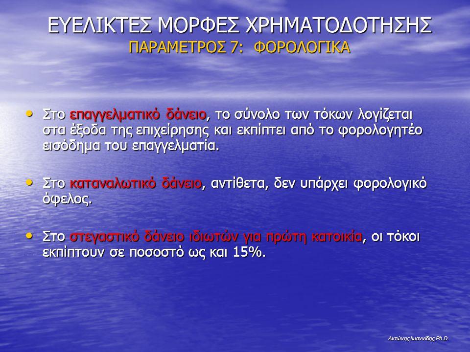 ΕΥΕΛΙΚΤΕΣ ΜΟΡΦΕΣ ΧΡΗΜΑΤΟΔΟΤΗΣΗΣ ΠΑΡΑΜΕΤΡΟΣ 7: ΦΟΡΟΛΟΓΙΚΑ