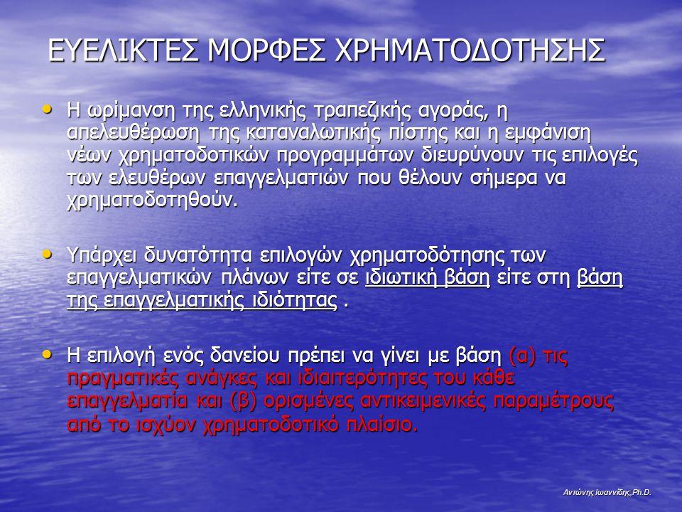 ΕΥΕΛΙΚΤΕΣ ΜΟΡΦΕΣ ΧΡΗΜΑΤΟΔΟΤΗΣΗΣ