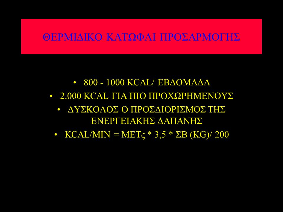 ΘΕΡΜΙΔΙΚΟ ΚΑΤΩΦΛΙ ΠΡΟΣΑΡΜΟΓΗΣ