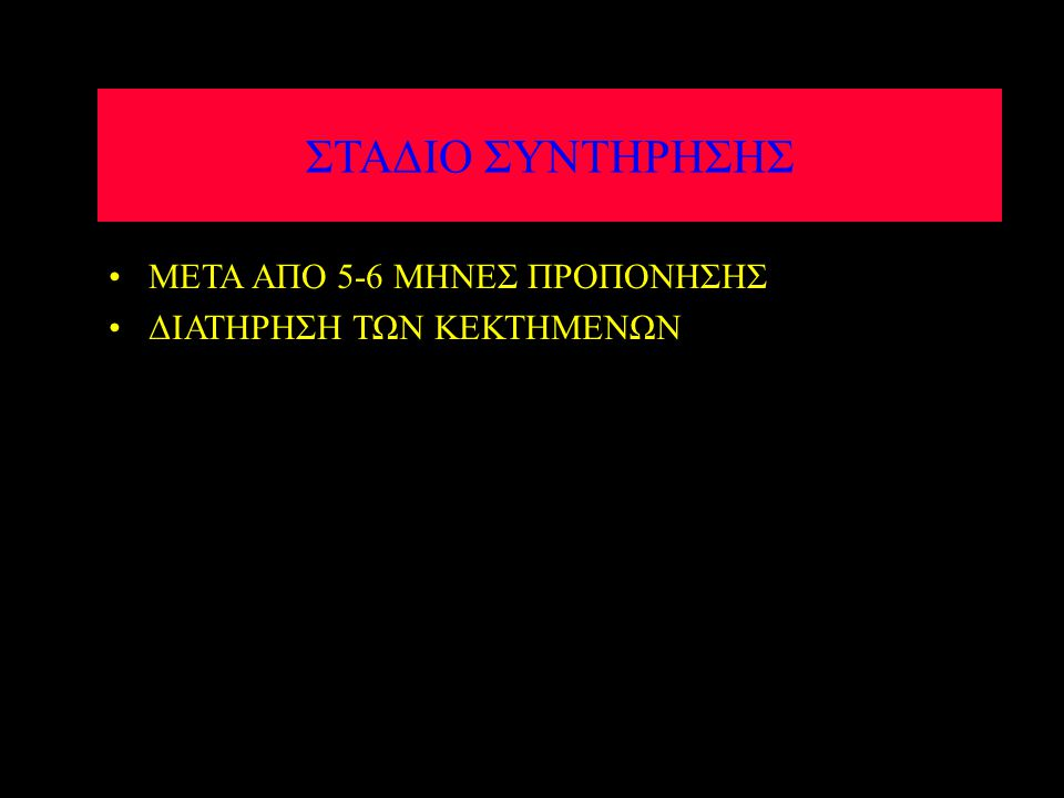 ΣΤΑΔΙΟ ΣΥΝΤΗΡΗΣΗΣ ΜΕΤΑ ΑΠΟ 5-6 ΜΗΝΕΣ ΠΡΟΠΟΝΗΣΗΣ
