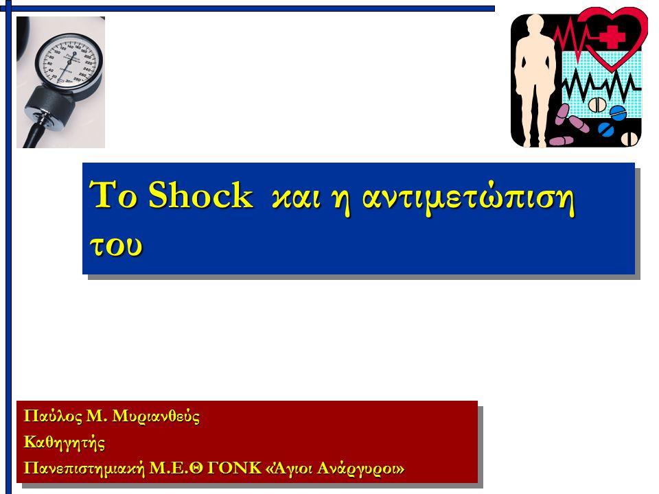 Το Shock και η αντιμετώπιση του