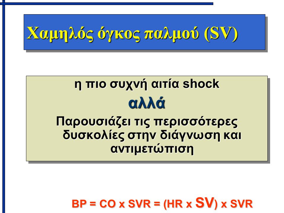Χαμηλός όγκος παλμού (SV)