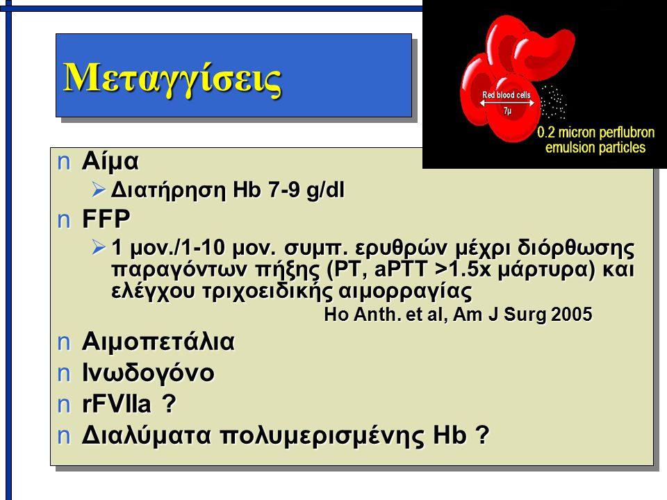 Μεταγγίσεις Αίμα FFP Αιμοπετάλια Ινωδογόνο rFVIIa