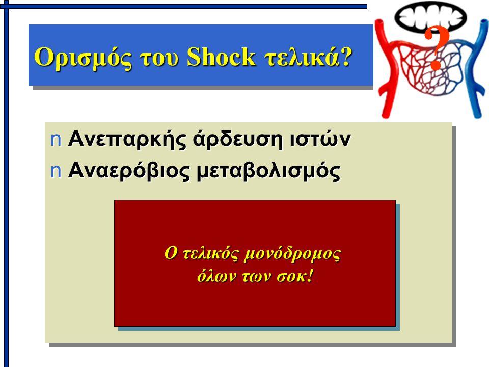 Ορισμός του Shock τελικά