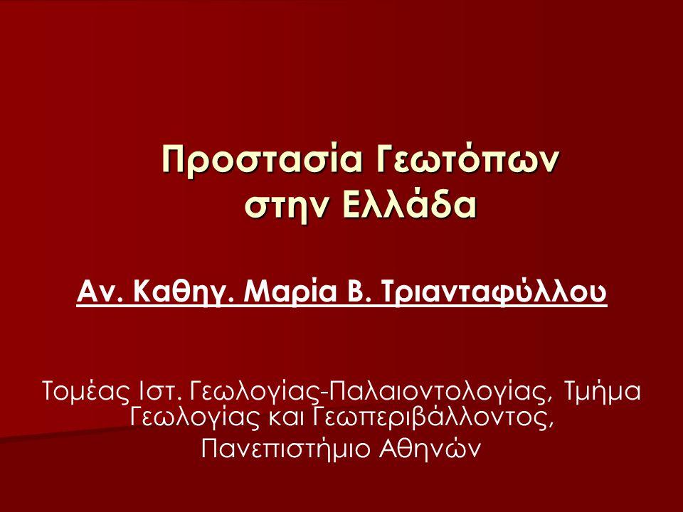 Προστασία Γεωτόπων στην Ελλάδα