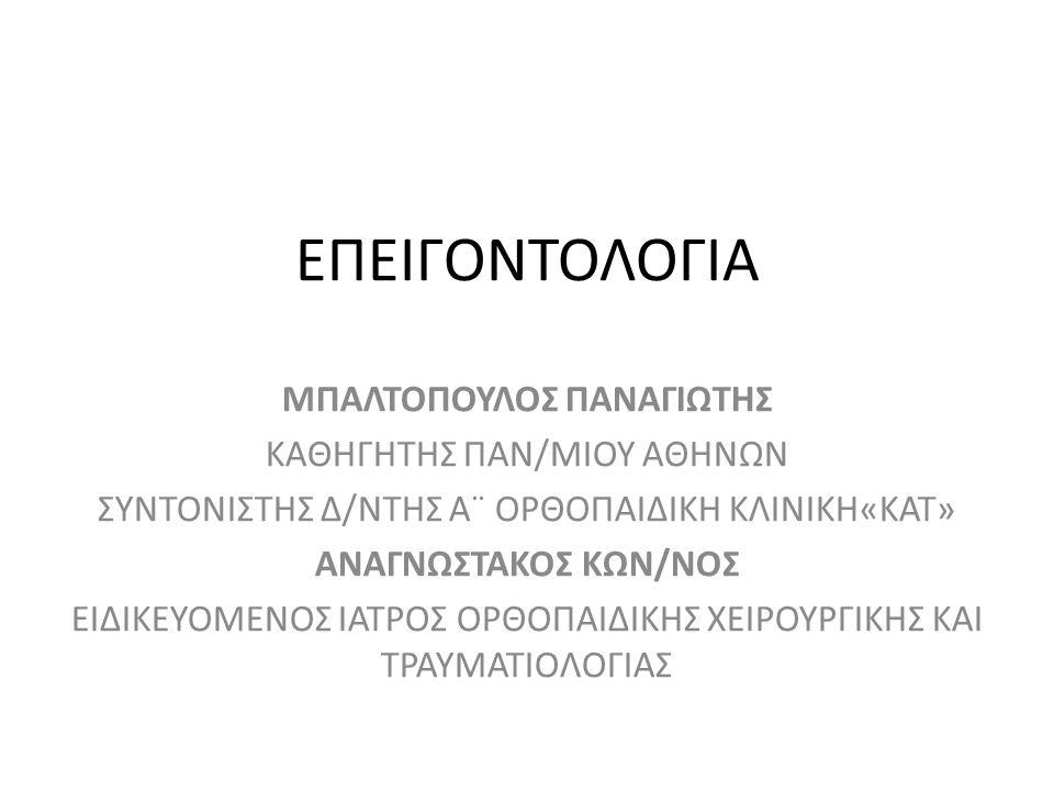 ΜΠΑΛΤΟΠΟΥΛΟΣ ΠΑΝΑΓΙΩΤΗΣ