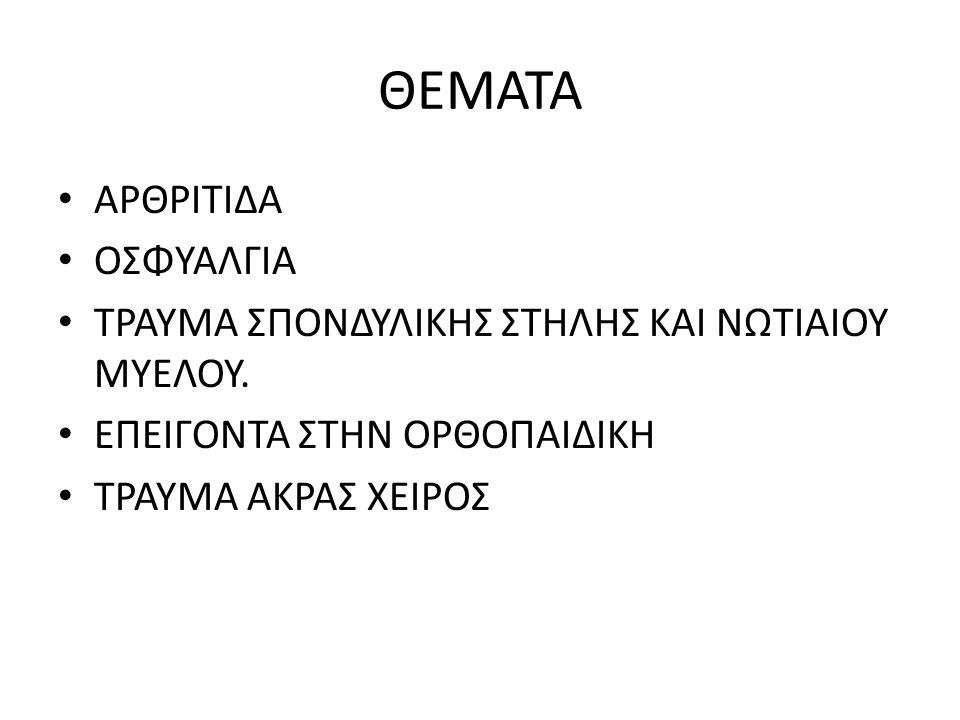 ΘΕΜΑΤΑ ΑΡΘΡΙΤΙΔΑ ΟΣΦΥΑΛΓΙΑ