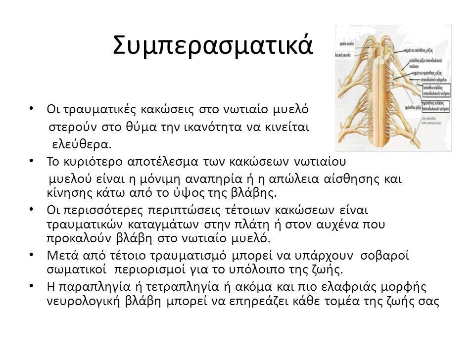 Συμπερασματικά Οι τραυματικές κακώσεις στο νωτιαίο μυελό