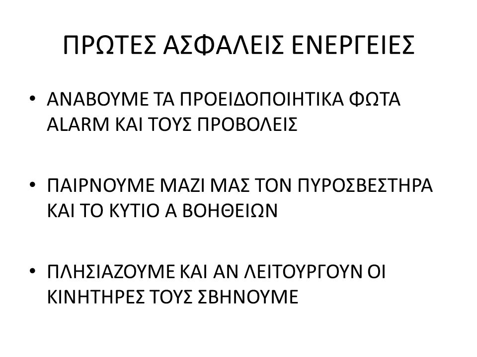 ΠΡΩΤΕΣ ΑΣΦΑΛΕΙΣ ΕΝΕΡΓΕΙΕΣ