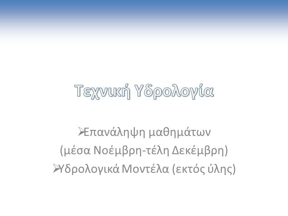 Τεχνική Υδρολογία Επανάληψη μαθημάτων (μέσα Νοέμβρη-τέλη Δεκέμβρη)