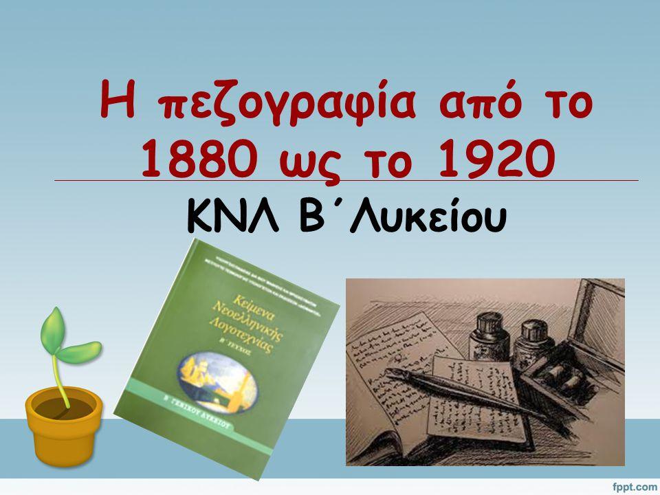 Η πεζογραφία από το 1880 ως το 1920 ΚΝΛ Β΄Λυκείου