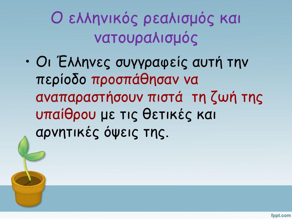 Ο ελληνικός ρεαλισμός και νατουραλισμός