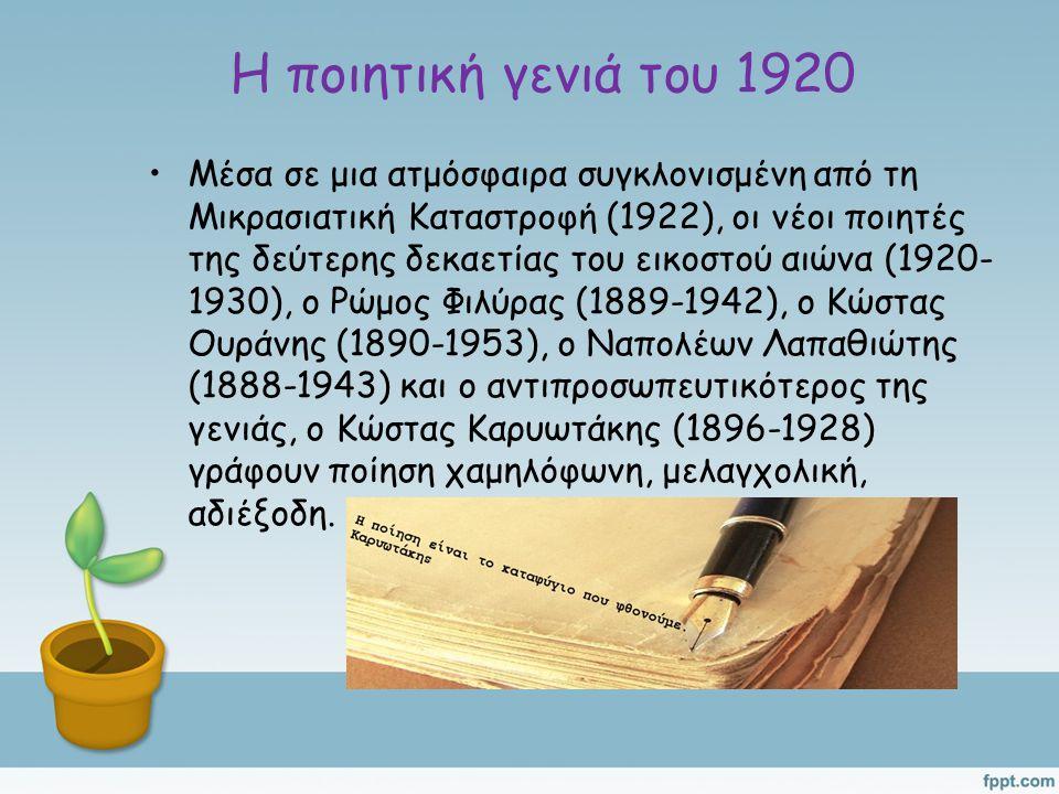 Η ποιητική γενιά του 1920