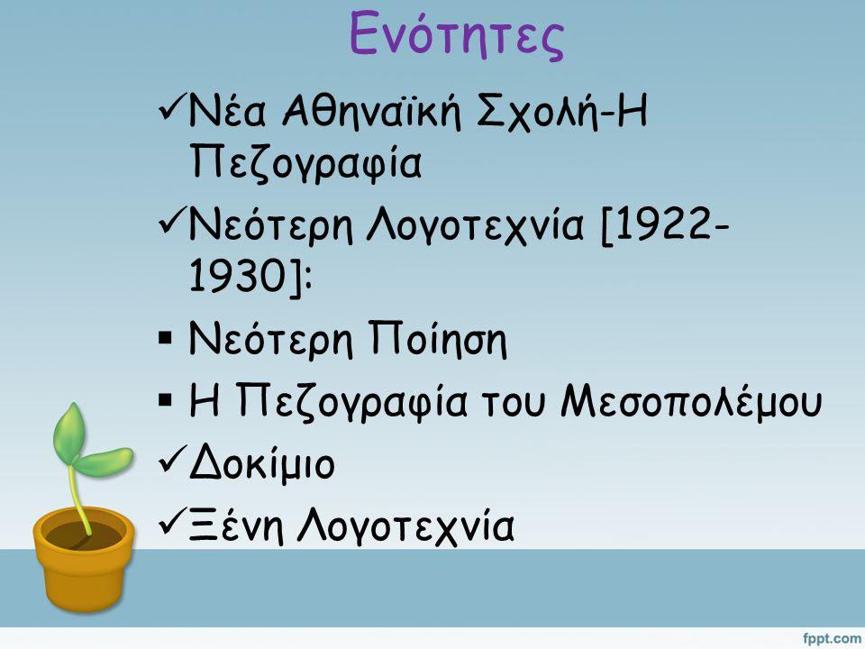 Ενότητες Νέα Αθηναϊκή Σχολή-Η Πεζογραφία