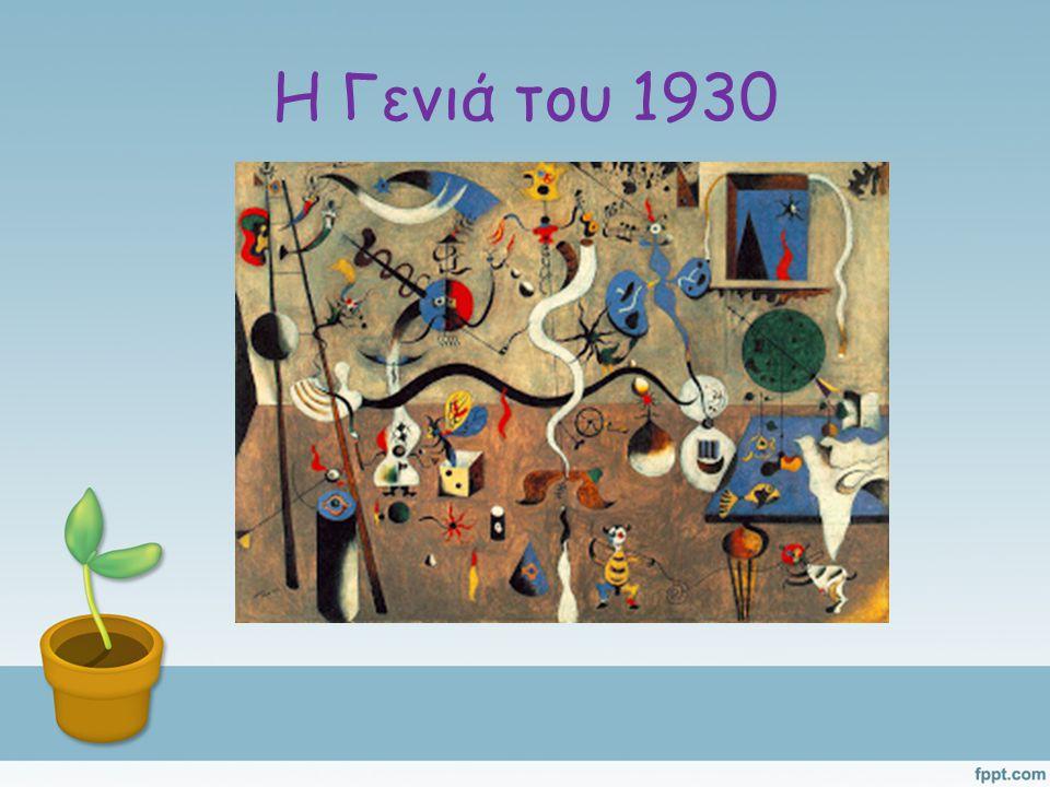 Η Γενιά του 1930