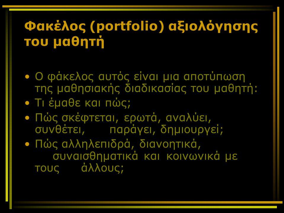 Φακέλος (portfolio) αξιολόγησης του μαθητή