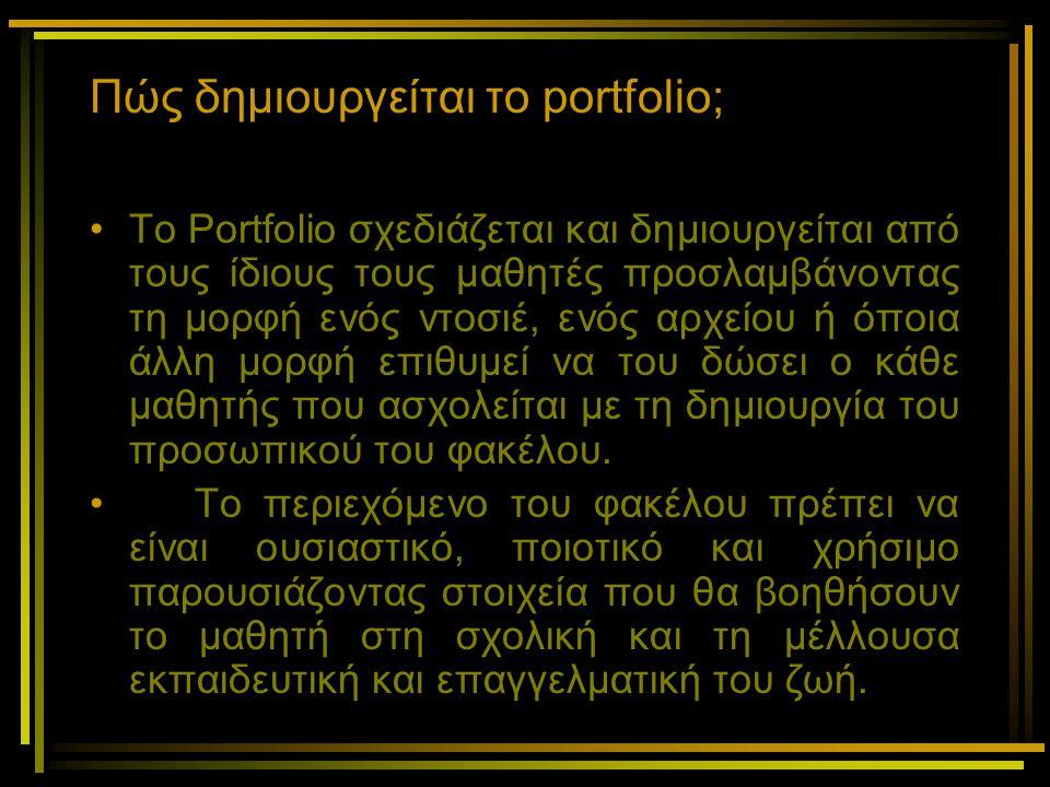 Πώς δημιουργείται το portfolio;