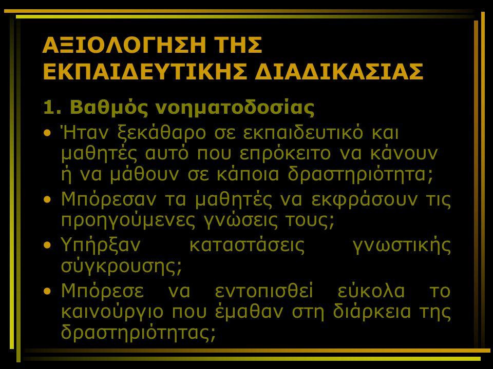 ΑΞΙΟΛΟΓΗΣΗ ΤΗΣ ΕΚΠΑΙΔΕΥΤΙΚΗΣ ΔΙΑΔΙΚΑΣΙΑΣ