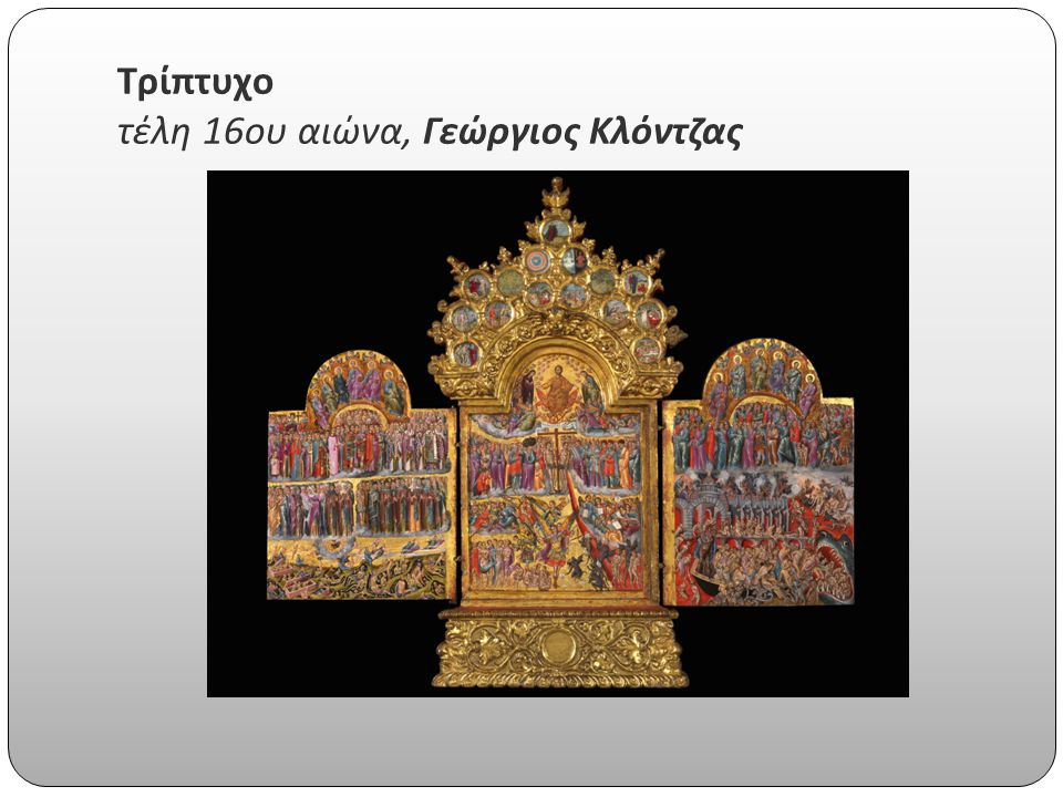 Τρίπτυχο τέλη 16ου αιώνα, Γεώργιος Κλόντζας