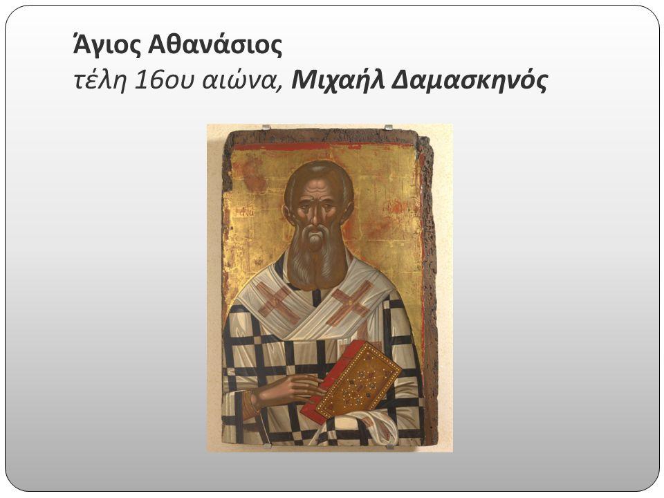 Άγιος Αθανάσιος τέλη 16ου αιώνα, Μιχαήλ Δαμασκηνός