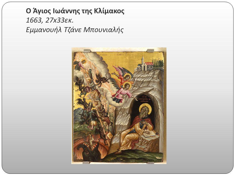 Ο Άγιος Ιωάννης της Κλίμακος 1663, 27x33εκ. Εμμανουήλ Τζάνε Μπουνιαλής