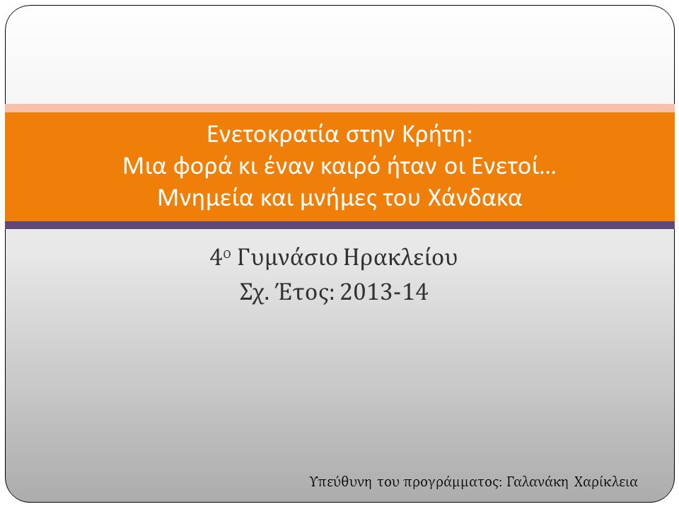 4ο Γυμνάσιο Ηρακλείου Σχ. Έτος: 2013-14
