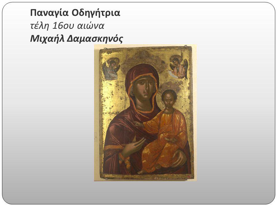 Παναγία Οδηγήτρια τέλη 16ου αιώνα Μιχαήλ Δαμασκηνός