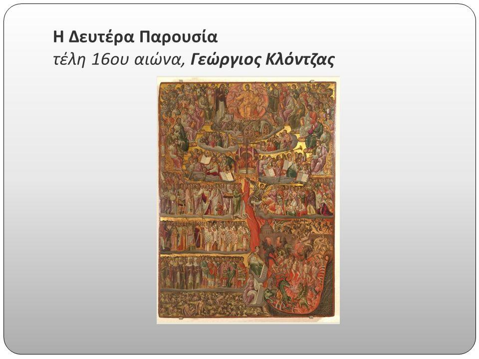 Η Δευτέρα Παρουσία τέλη 16ου αιώνα, Γεώργιος Κλόντζας