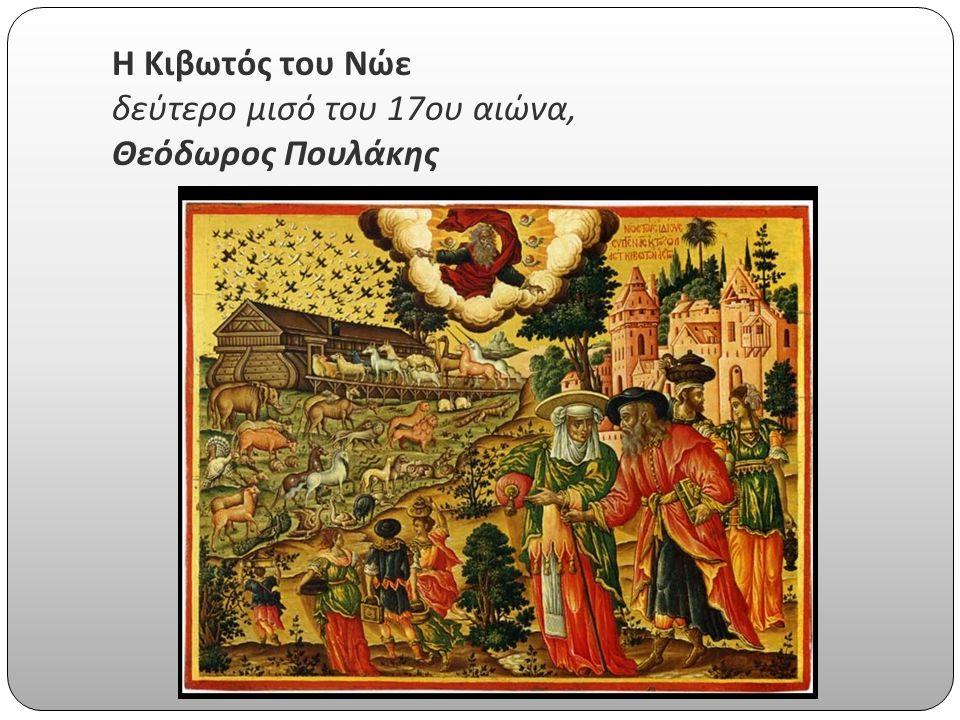 Η Κιβωτός του Νώε δεύτερο μισό του 17ου αιώνα, Θεόδωρος Πουλάκης
