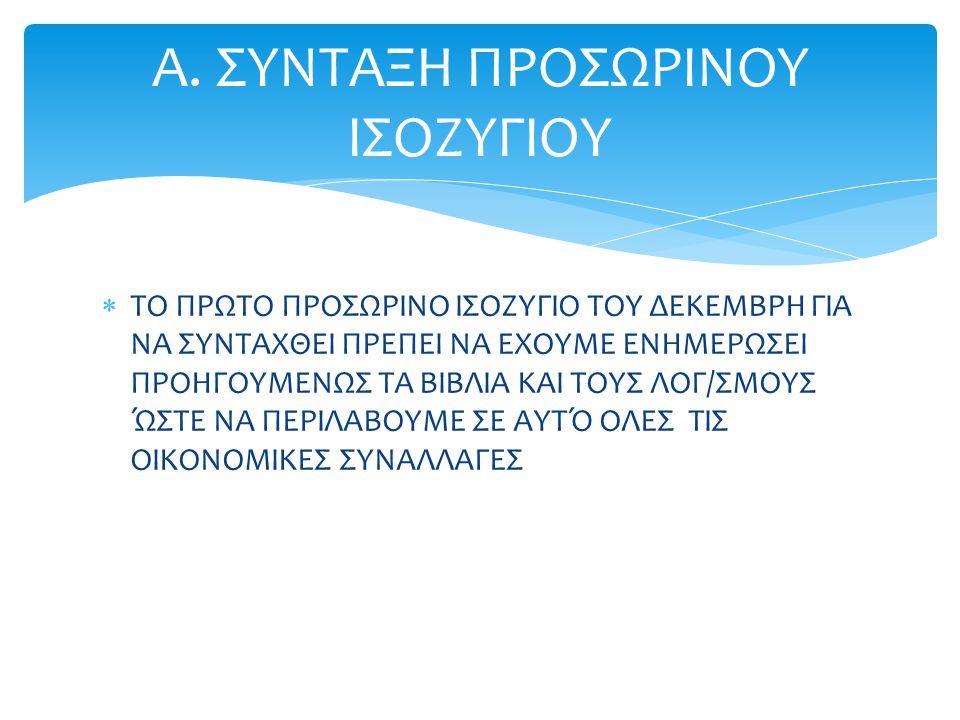 Α. ΣΥΝΤΑΞΗ ΠΡΟΣΩΡΙΝΟΥ ΙΣΟΖΥΓΙΟΥ