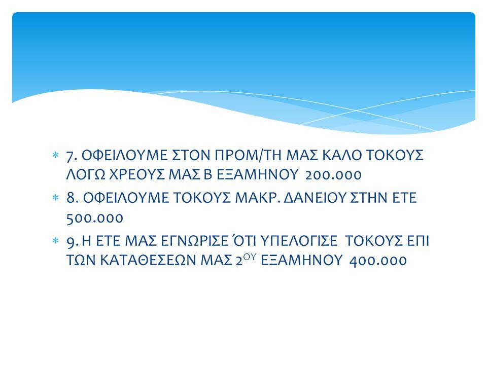 8. ΟΦΕΙΛΟΥΜΕ ΤΟΚΟΥΣ ΜΑΚΡ. ΔΑΝΕΙΟΥ ΣΤΗΝ ΕΤΕ 500.000