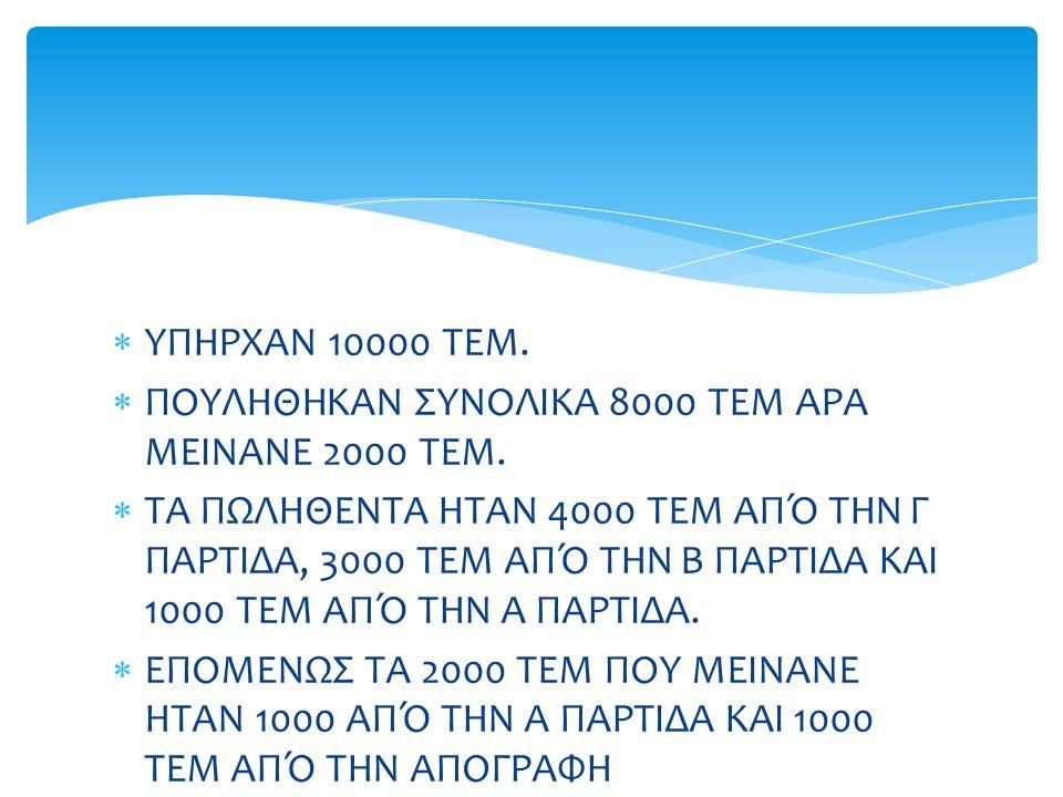 ΠΟΥΛΗΘΗΚΑΝ ΣΥΝΟΛΙΚΑ 8000 ΤΕΜ ΑΡΑ ΜΕΙΝΑΝΕ 2000 ΤΕΜ.