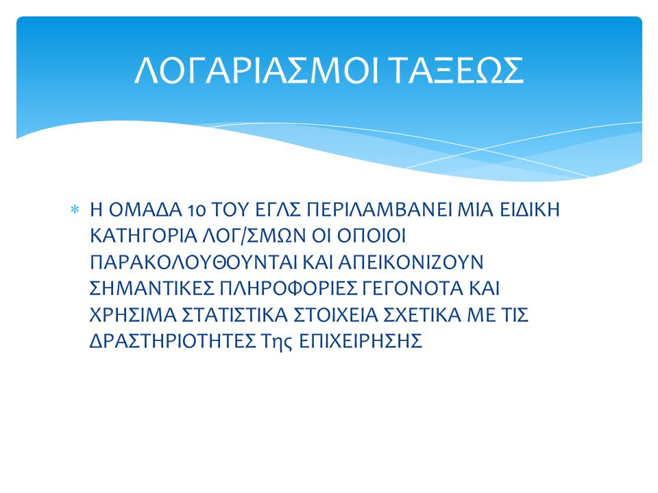 ΛΟΓΑΡΙΑΣΜΟΙ ΤΑΞΕΩΣ
