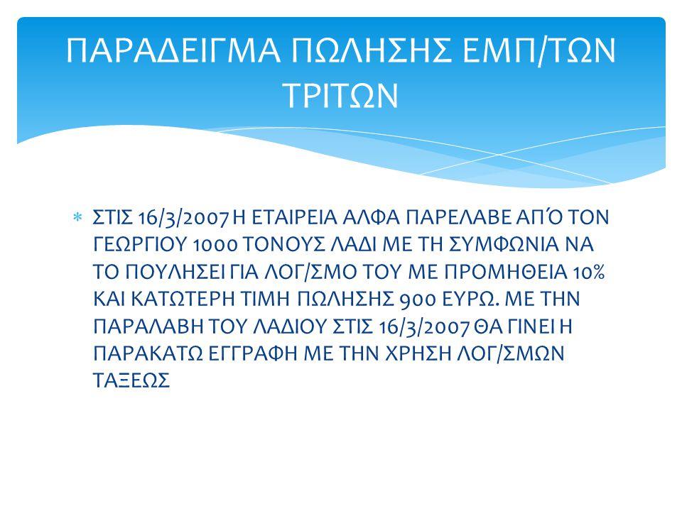 ΠΑΡΑΔΕΙΓΜΑ ΠΩΛΗΣΗΣ ΕΜΠ/ΤΩΝ ΤΡΙΤΩΝ
