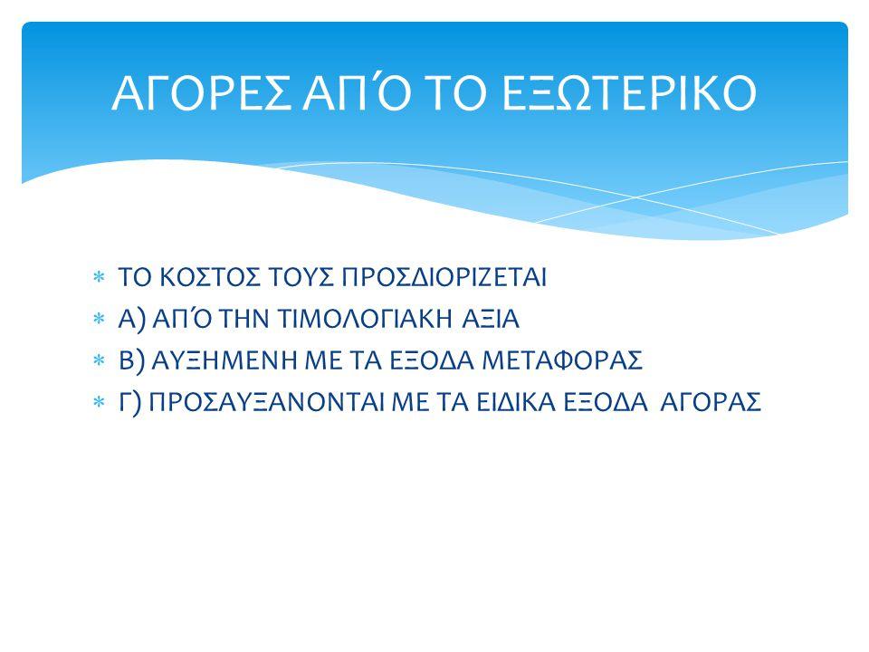 ΑΓΟΡΕΣ ΑΠΌ ΤΟ ΕΞΩΤΕΡΙΚΟ