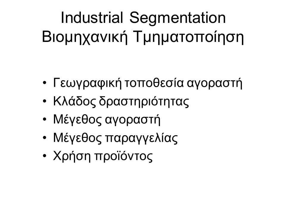 Industrial Segmentation Βιομηχανική Τμηματοποίηση