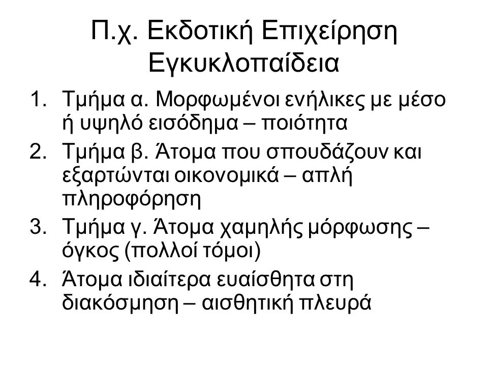 Π.χ. Εκδοτική Επιχείρηση Εγκυκλοπαίδεια
