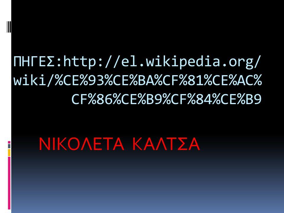 ΠΗΓΕΣ:http://el. wikipedia