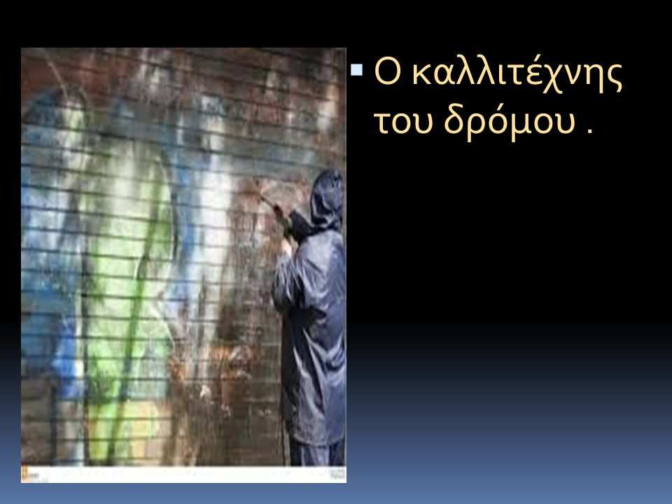 Ο καλλιτέχνης του δρόμου .