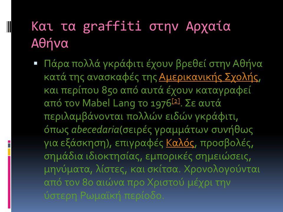 Και τα graffiti στην Αρχαία Αθήνα