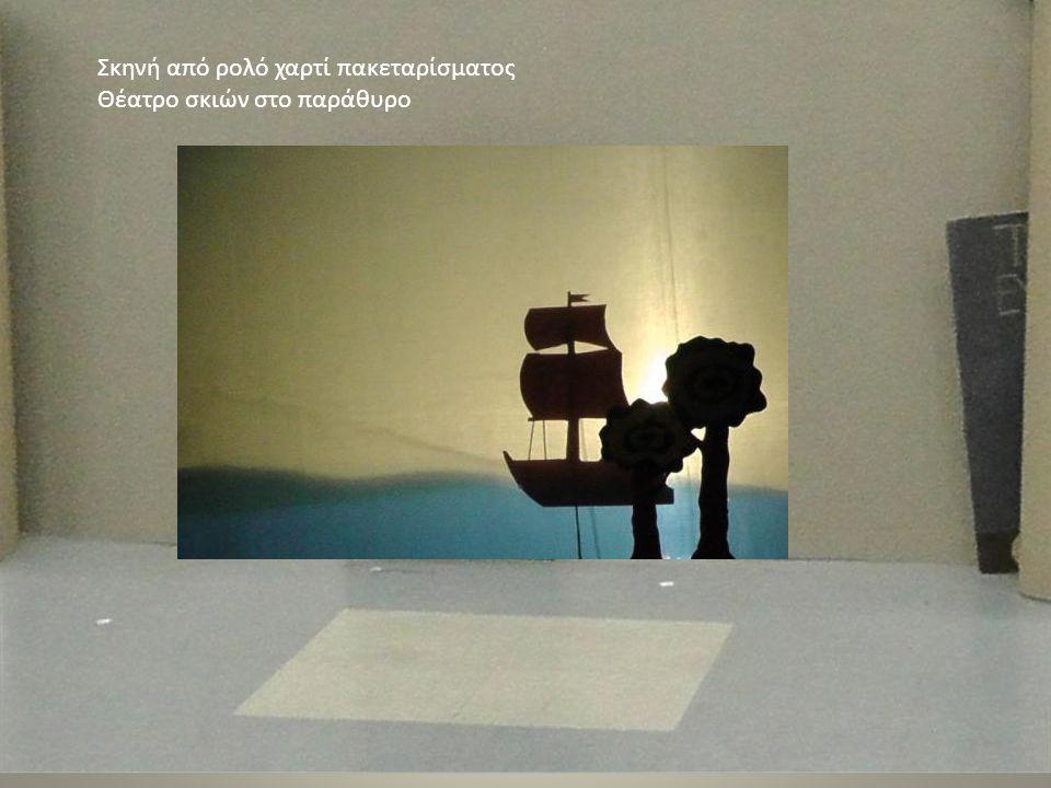 Σκηνή από ρολό χαρτί πακεταρίσματος