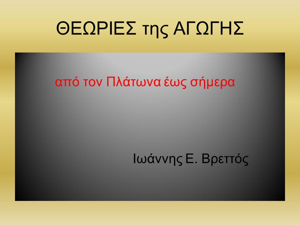 ΘΕΩΡΙΕΣ της ΑΓΩΓΗΣ από τον Πλάτωνα έως σήμερα Ιωάννης Ε. Βρεττός