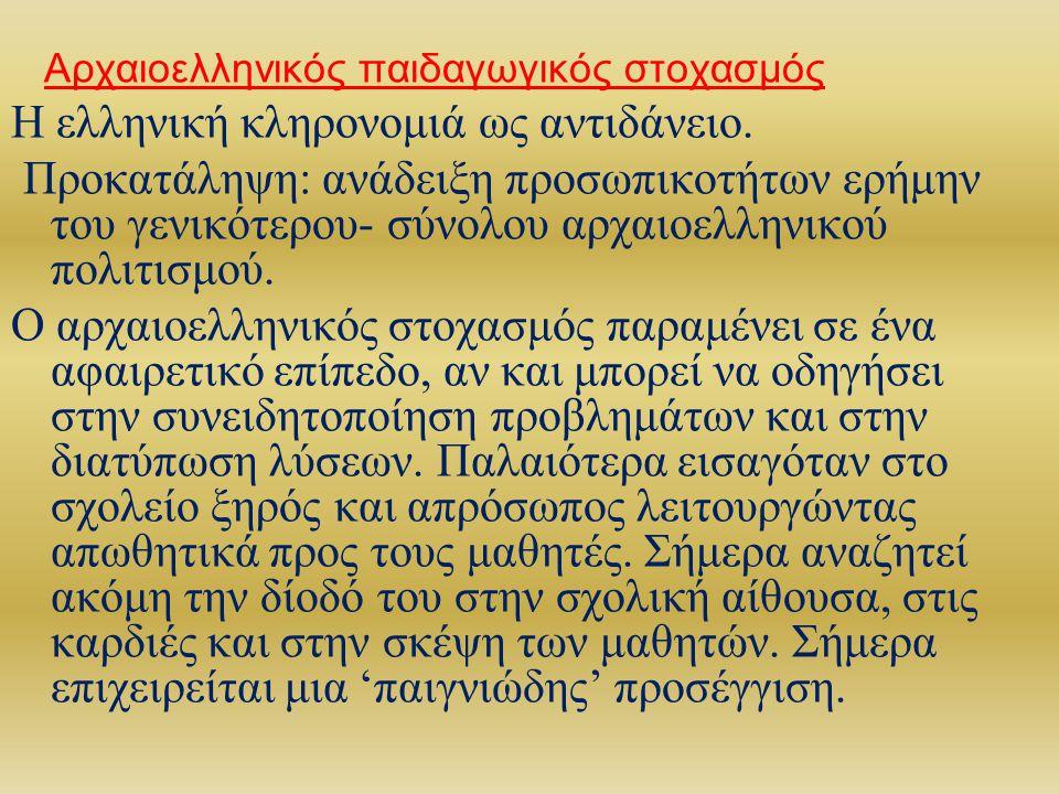 Η ελληνική κληρονομιά ως αντιδάνειο.