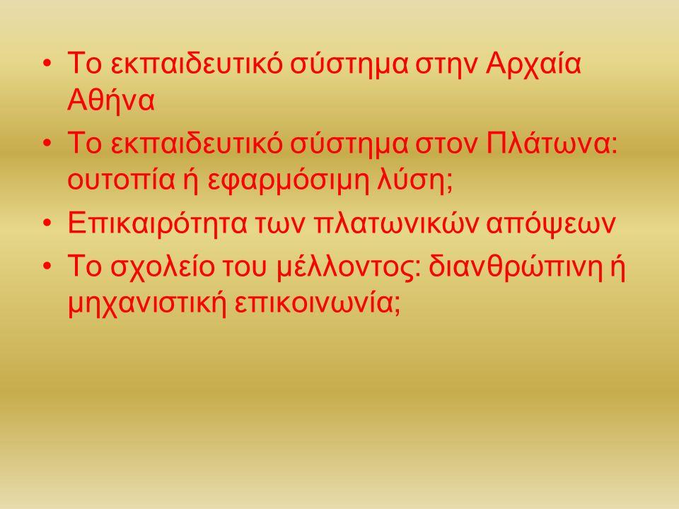 Το εκπαιδευτικό σύστημα στην Αρχαία Αθήνα