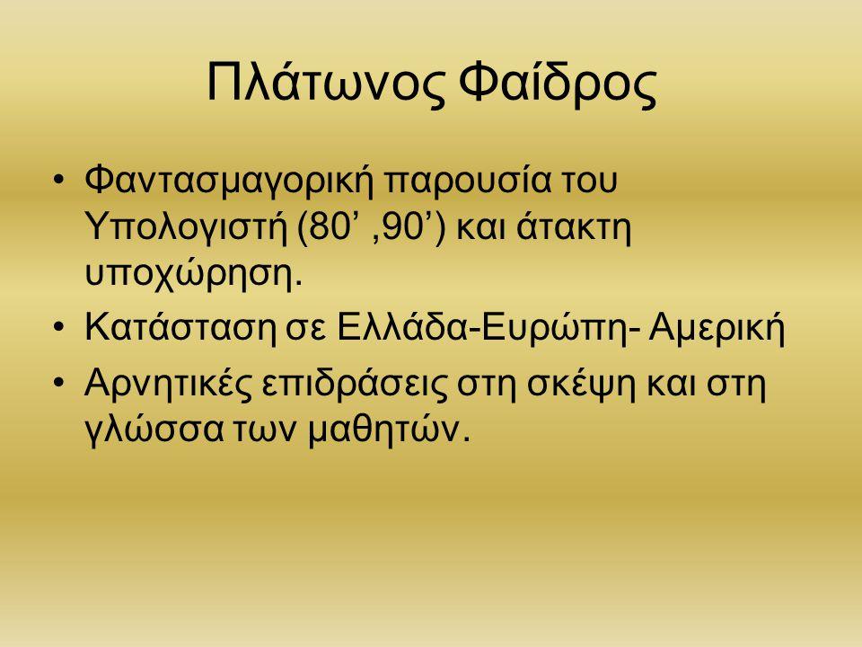 Πλάτωνος Φαίδρος Φαντασμαγορική παρουσία του Υπολογιστή (80' ,90') και άτακτη υποχώρηση. Κατάσταση σε Ελλάδα-Ευρώπη- Αμερική.